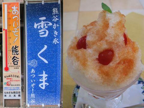 日本一暑い熊谷で雪くま